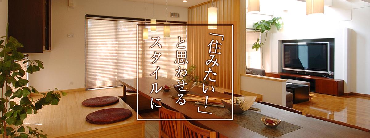 茨木市でリフォームを承る【株式会社仲埜工務店】へ